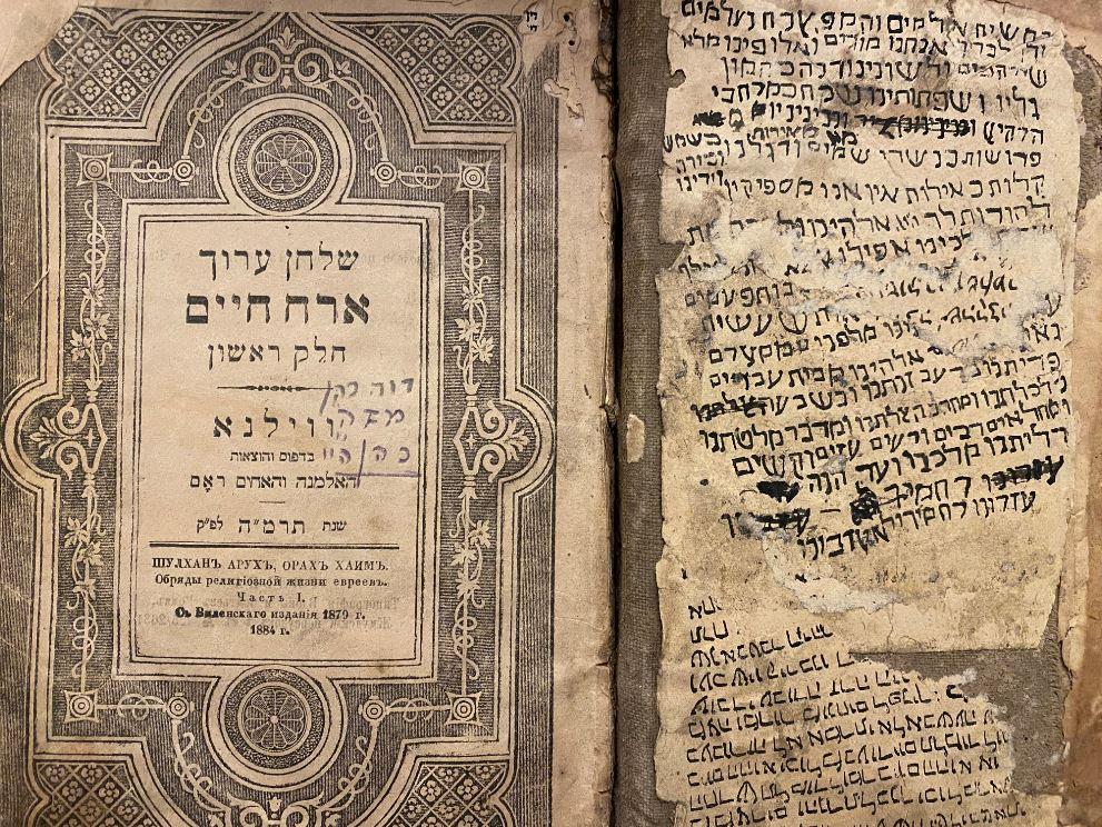 Jewish law book