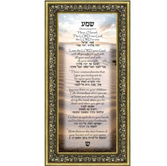 Jewish Prayer for The Home