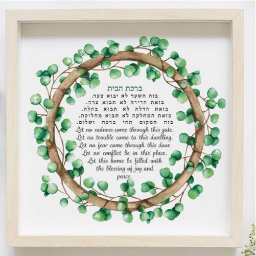Jewish home blessing