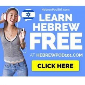 Learning Hebrew online