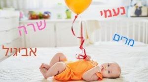 Hebrew names for girls
