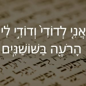Hebrew Tattoo Ideas and Their Meaning